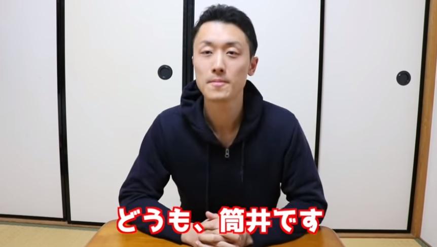 筒井チャンネル 仕事